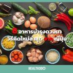8 อาหารบำรุงดวงตา วิธีคิดใหม่ล่าสุด จาก ญี่ปุ่น
