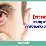 ตาแดง สาเหตุ อาการ การป้องกัน อย่างได้ผล
