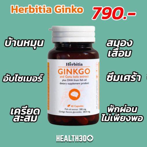 Herbitia Ginkgo เฮอร์บิเทีย กิงโกะ