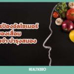 10 อาหารป้องอัลไซเมอร์ สมองเสื่อม เพิ่มความจำ บำรุงสมอง