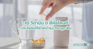 review vitamin d