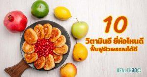 7 วิตามินอี Vitamin E ยี่ห้อไหนดี